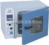 PH-240(A)型干燥箱/培養箱(兩用)