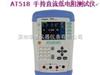 AT518LAT518L手持直流低电阻测试仪/AT518L代价