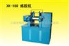 XK-160橡胶制品炼胶机,塑料制品炼胶机