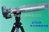 QT203A數碼測煙望遠鏡/煙氣黑度計/林格曼黑度計