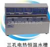 DK-8D型三孔電熱恒溫水槽