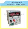 PS-1503D龙威15V/3A数显直流稳压电源