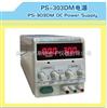 PS-303DM龙威PS-303DM带毫安显示数显直流稳压电源
