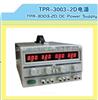 TPR-3003-2D龙威双路30V/3A数显直流稳压电源