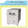 TPR-22015D大功率线性直流稳压电源220V/15A