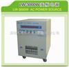 LW-3000W龙威LW-3000W变频电源