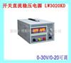 LW1520KD龙威15V/20A/30A,30V/10A/20A/30A,60V/10A电源