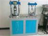 数显30T水泥抗折抗压试验机 数显压力机 抗折抗压试验机