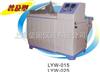 LYW-075型鹽霧腐蝕試驗箱(普及型)