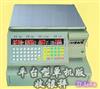 天津电子秤厂家
