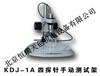 HR/KDJ-1A四探针手动测试架