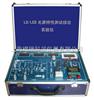 12201C  LD/LED光源特性测试实验仪