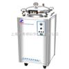 上海申安LDZX-30FAS翻盖型立式灭菌器 30L不锈钢压力灭菌器