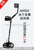 AR924+金属探测器AR924+AR924+