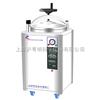 LDZX-30KBS不锈钢30立升不锈钢立式灭菌器/上海申安不锈钢立式灭菌器