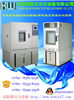 KW-TH-150T电子元件湿热试验箱,湿热老化试验箱