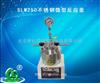 SLM250ML不锈钢微型反应釜