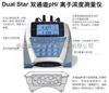 D10P-01双通道pH离子测定仪、-2.000 -19.999PH、离子浓度 0 – 19900 M/ppm、  RS232