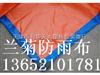 天津热熔防雨布……天津兰菊防雨布……可以定做蓝银防雨布