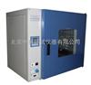 250℃小型烘箱幹燥箱/實驗室熱風循環烘箱