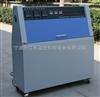 LY-UV系列紫外灯耐气候试验箱,,紫外耐老化试验箱