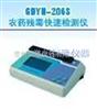 GDYN-206S农药残毒快速检测仪