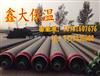 dn500国标不锈钢无缝直埋保温管知名供应商鑫大,玻璃钢保温管