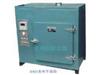 8401-4A远红外高温干燥箱(高温500度)