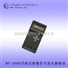 手持式智能信号发生校验仪-供应商机