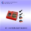 便携式超声波流量计-产品展示-厂家商机