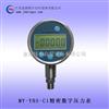 MY-YBS-C1精密数字压力表-质量保证