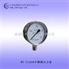 不锈钢压力表-耐震压力表
