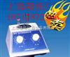 上海XW-01定时调速旋涡混合器