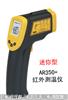 AR350+红外线测温仪 香港希玛测温仪