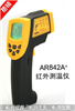 AR842A+红外线测温仪 非接触式温度仪