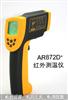 香港希玛AR872+红外线测温仪 高温测温计
