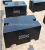 SCS辽宁_抚顺2吨标准砝码行情市场