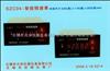 SZC-04型/SZC-04B型系列智能转速表