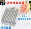 铝合金加热器价格-铝合金加热器批发-江苏艾斯特