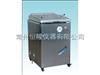 YM30B(YX-350B)不銹鋼立式電熱蒸汽滅菌器