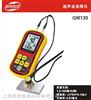 GM130GM130超声波测厚仪 标智测厚仪