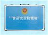 中档型食品安全检测箱 精泰牌JT-JCX-II