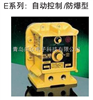E702美国LMI米顿罗E系列防爆电磁隔膜泵