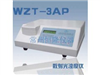WZT-2光电浊度仪厂家价格