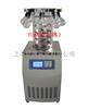 FD-1C-80冷冻干燥机(挂瓶型-80℃)