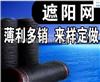 天津遮阳网,天津黑色加密遮阳网   黑色遮阳网
