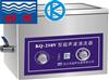 超声波清洗器KQ250V,昆山舒美牌,台式超声波清洗器