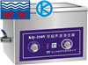 KQ-250V超声波清洗器KQ250V,昆山舒美牌,台式超声波清洗器