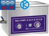 超声波清洗器KQ5200V,昆山舒美牌,台式超声波清洗器
