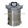 YXQ-SG46-280S电加热手提式灭菌器(蝶型螺母开盖型)